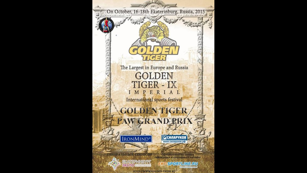 «Golden Tiger Paw Grand Prix», Россия, Екатеринбург