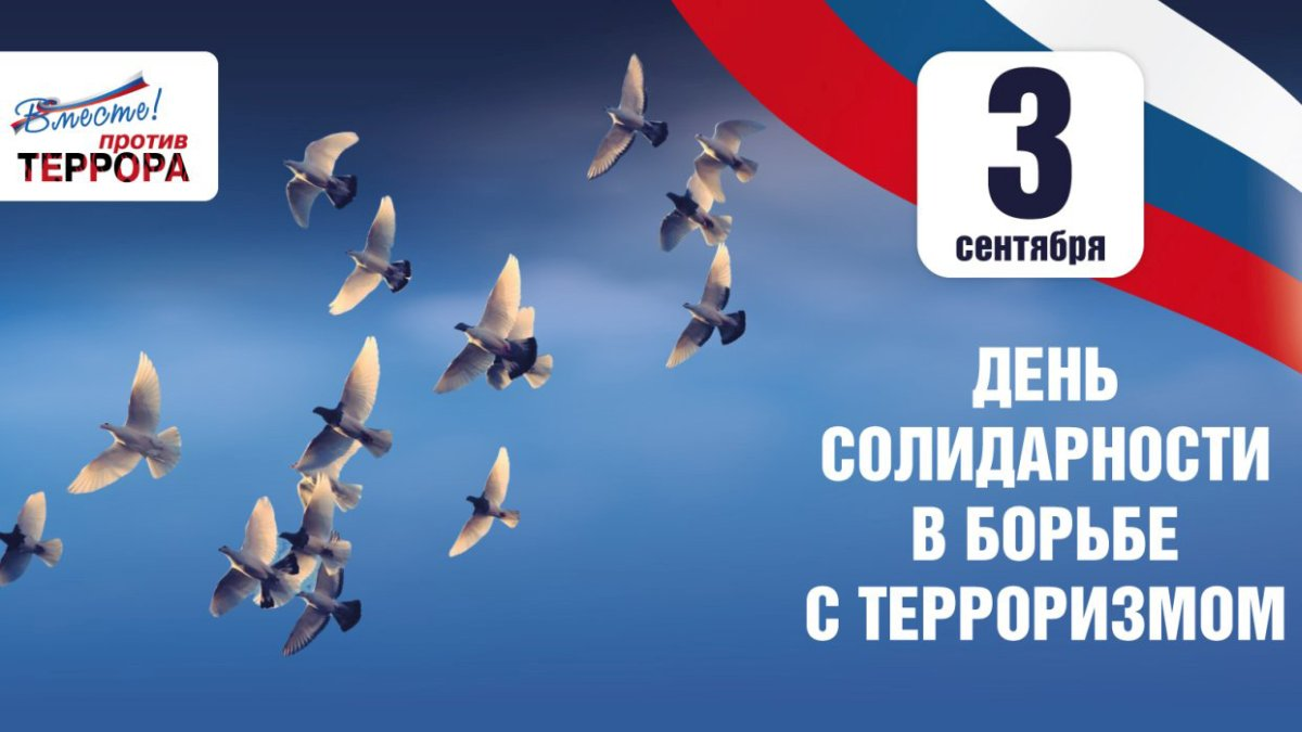 3 сентября 2015 года в Москве пройдут спортивные мероприятия, приуроченные ко Дню солидарности в борьбе с терроризмом.